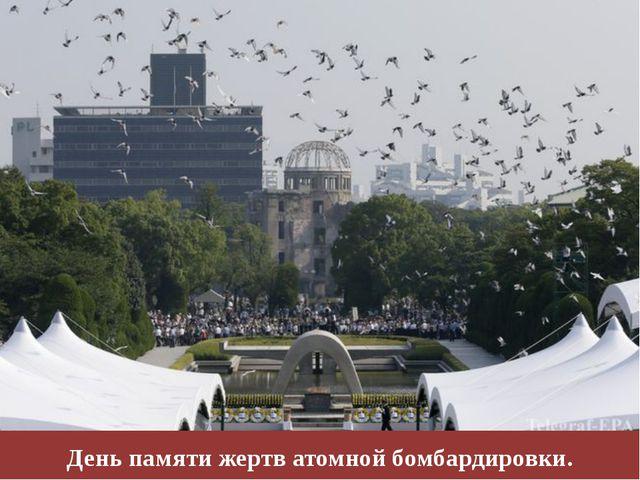 День памяти жертв атомной бомбардировки. День памяти жертв атомной бомбардиро...