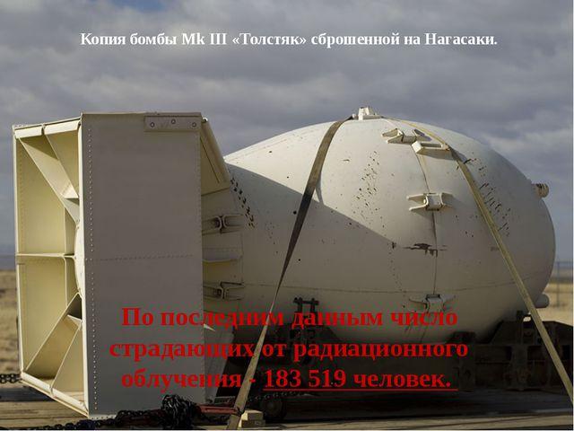 По последним данным число страдающих от радиационного облучения - 183 519 чел...