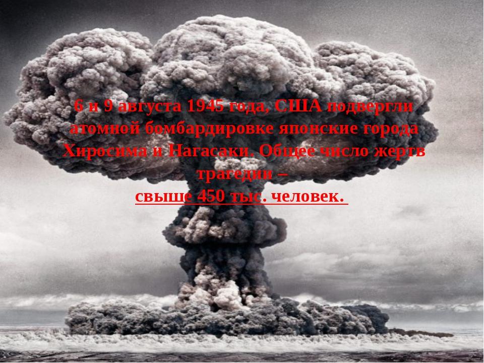 6 и 9 августа 1945 года, США подвергли атомной бомбардировке японские города...