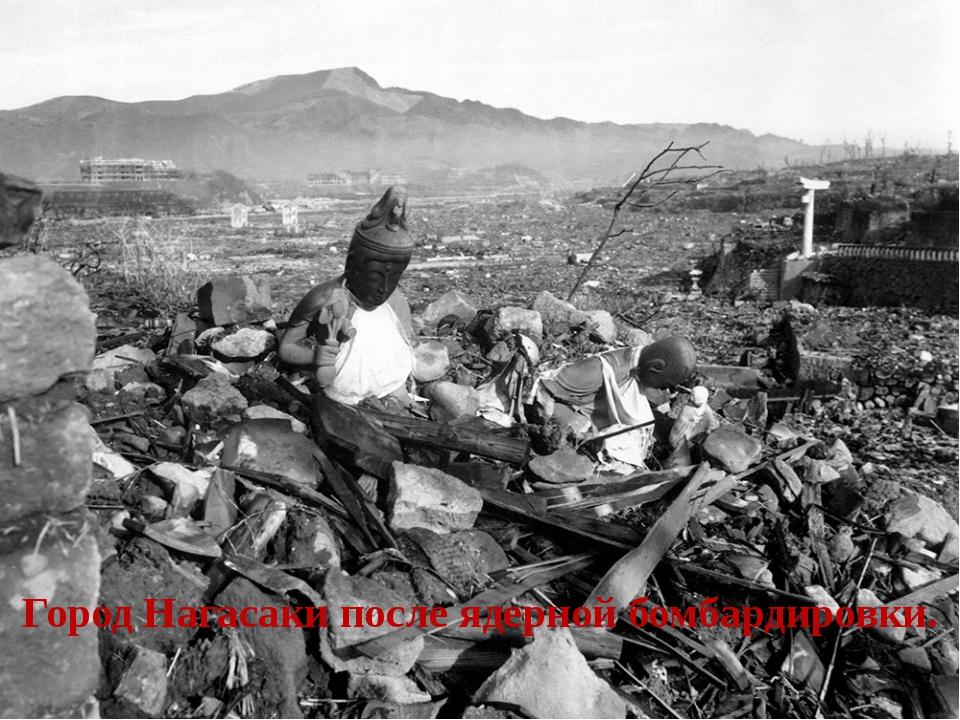 Город Нагасаки после ядерной бомбардировки.