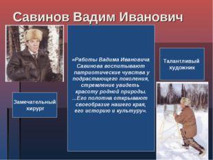 Савинов Вадим Иванович «Работы Вадима Ивановича Савинова воспитывают патриоти