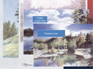 Озеро «Светлое» Первый снег