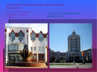 Достопримечательности города Ханты - Мансийска. Центр искусств для одаренных
