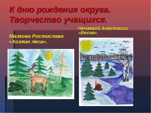 К дню рождения округа. Творчество учащихся. Нечаевой Анастасии. «Весна». Малк...