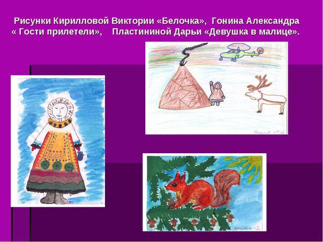 Рисунки Кирилловой Виктории «Белочка», Гонина Александра « Гости прилетели»,...