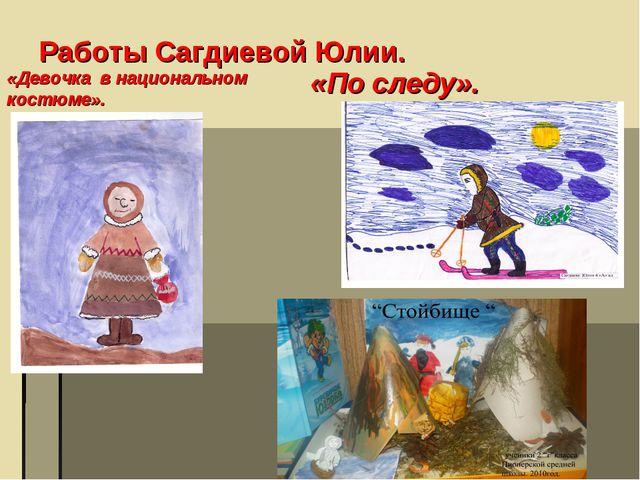 Работы Сагдиевой Юлии. «Девочка в национальном костюме». «По следу».
