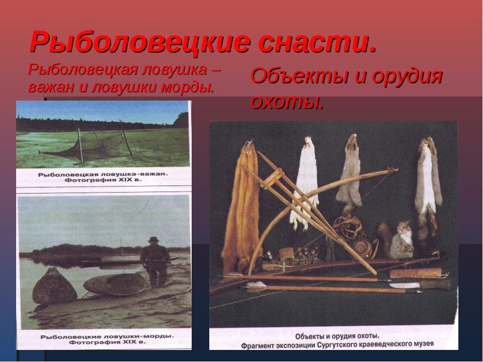 Рыболовецкие снасти. Объекты и орудия охоты. Рыболовецкая ловушка – важан и л...