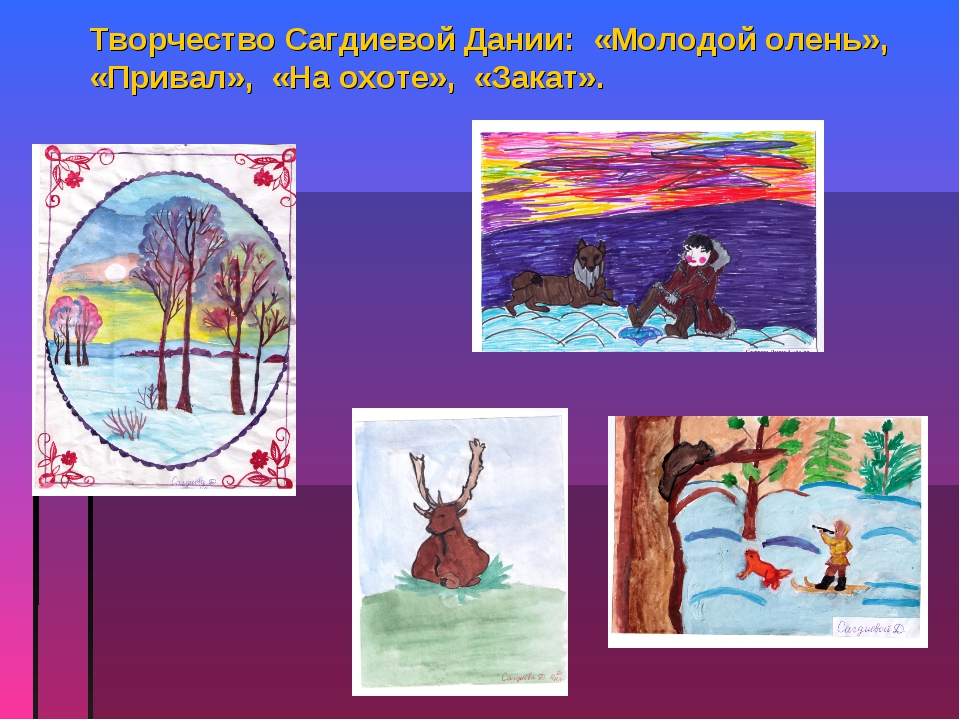 Творчество Сагдиевой Дании: «Молодой олень», «Привал», «На охоте», «Закат».