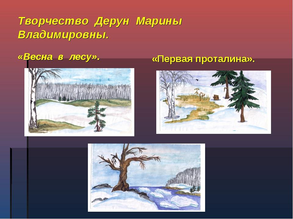Творчество Дерун Марины Владимировны. «Весна в лесу». «Первая проталина».