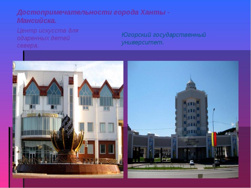 Достопримечательности города Ханты - Мансийска. Центр искусств для одаренных...