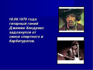 18.09.1970 года гитарный гений Джимми Хендрикс задохнулся от смеси спиртного