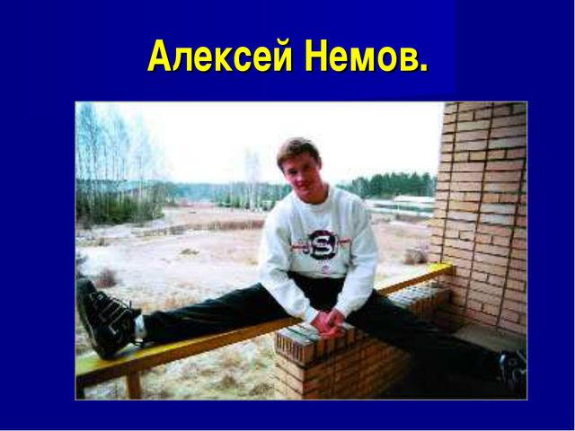 Алексей Немов.