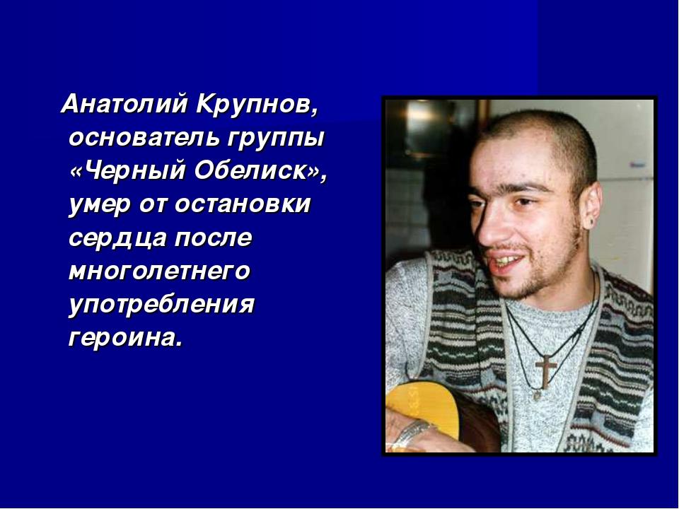 Анатолий Крупнов, основатель группы «Черный Обелиск», умер от остановки серд...