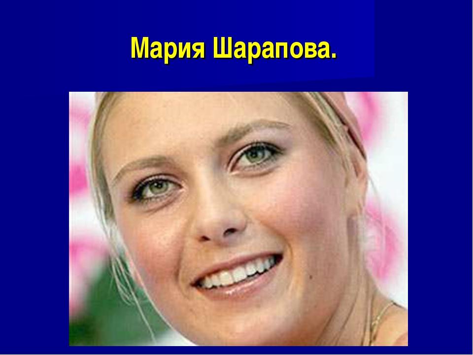 Мария Шарапова.