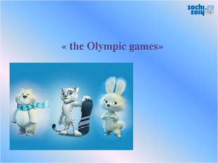 « the Olympic games»