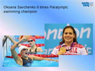 Oksana Savchenko 8 times Paralympic swimming champion
