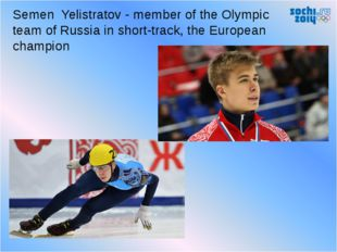 Semen Yelistratov - member of the Olympic team of Russia in short-track, the