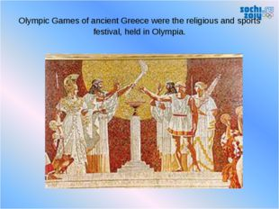 Olympic Games of ancient Greece were the religious and sports festival, held