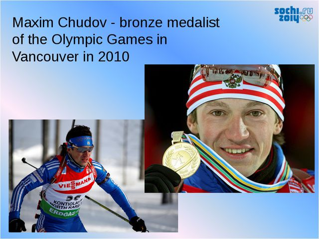 Maxim Chudov - bronze medalist of the Olympic Games in Vancouver in 2010