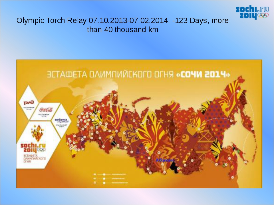 Olympic Torch Relay 07.10.2013-07.02.2014. -123 Days, more than 40 thousand km