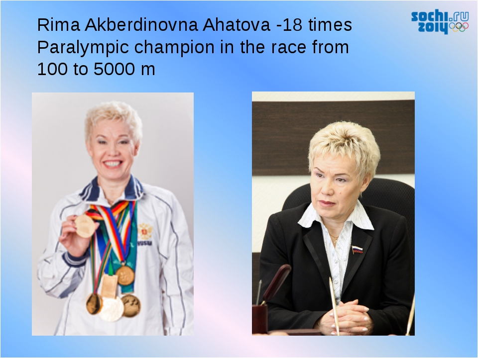 Rima Akberdinovna Ahatova -18 times Paralympic champion in the race from 100...