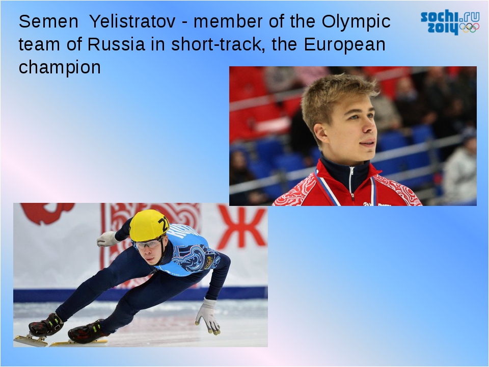 Semen Yelistratov - member of the Olympic team of Russia in short-track, the...