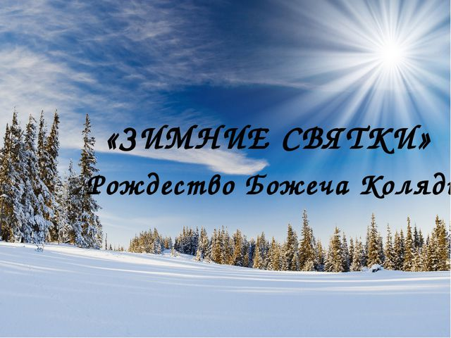 «ЗИМНИЕ СВЯТКИ» Рождество Божеча Коляды