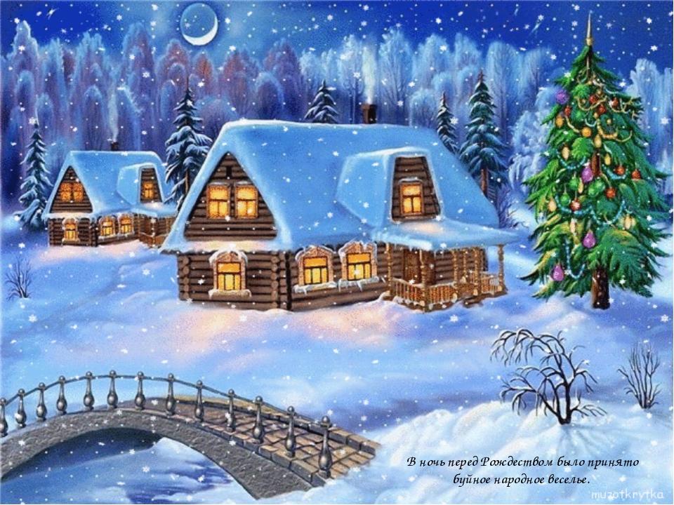В ночь перед Рождеством было принято буйное народное веселье.
