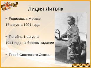 Лидия Литвяк Родилась в Москве 18 августа 1921 года Погибла 1 августа 1941 го