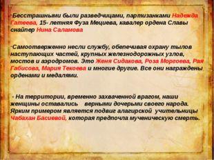 Бесстрашными были разведчицами, партизанками Надежда Гатеева, 15- летняя Фуза