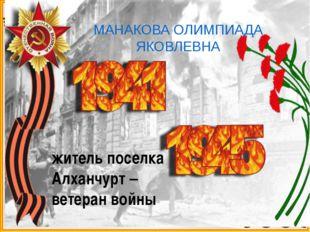 Автор шаблона – Маратканов Сергей Михайлович, учитель ГКОУ РО школы-интерната