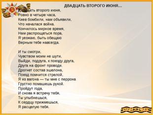 ДВАДЦАТЬ ВТОРОГО ИЮНЯ… Двадцать второго июня, Ровно в четыре часа, Киев б