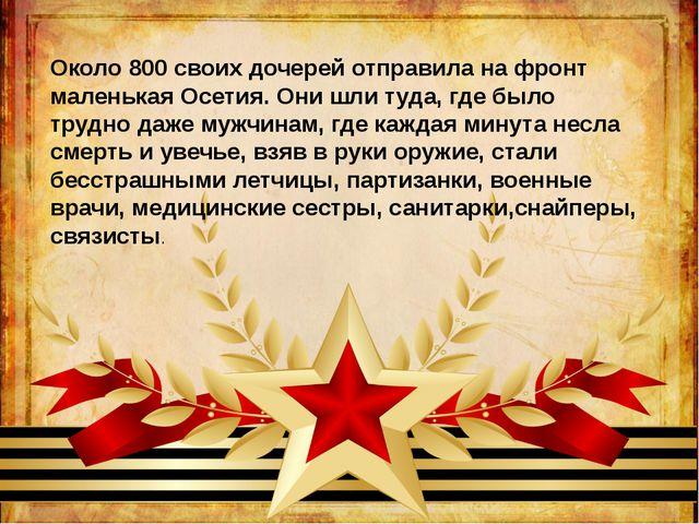 Около 800 своих дочерей отправила на фронт маленькая Осетия. Они шли туда, гд...