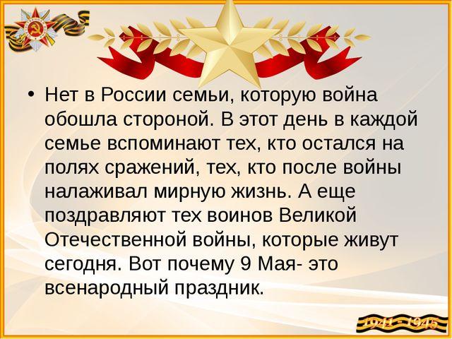 Нет в России семьи, которую война обошла стороной. В этот день в каждой семь...