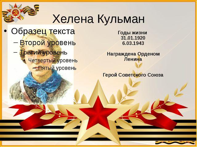 Хелена Кульман Годы жизни 31.01.1920 6.03.1943 Награждена Орденом Ленина Геро...