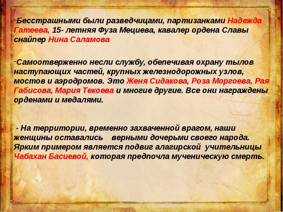 Бесстрашными были разведчицами, партизанками Надежда Гатеева, 15- летняя Фуза...