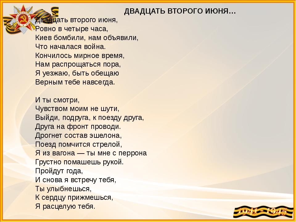 ДВАДЦАТЬ ВТОРОГО ИЮНЯ… Двадцать второго июня, Ровно в четыре часа, Киев б...