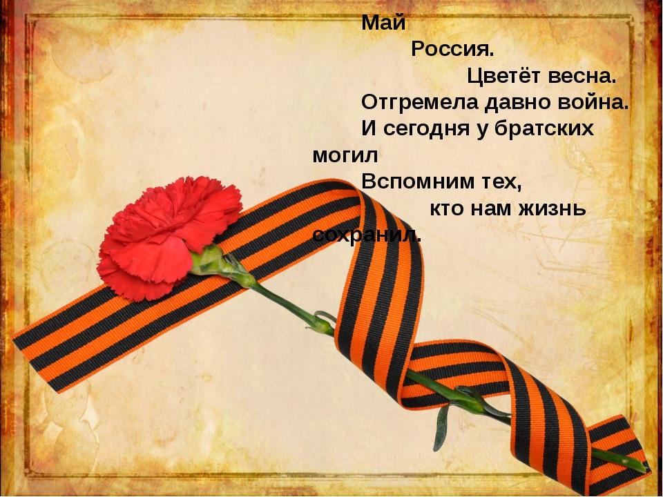 Май Россия. Цветёт весна. Отгремела давно война. И сегодня у братских могил...