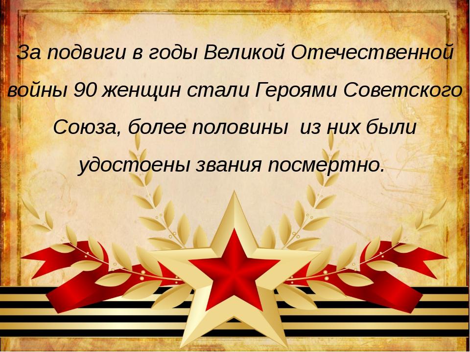 За подвиги в годы Великой Отечественной войны 90 женщин стали Героями Советск...