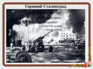 Горящий Сталинград.