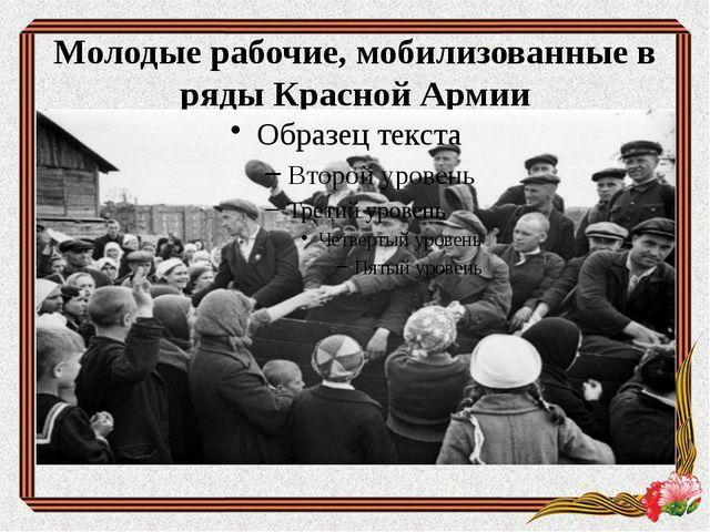 Молодые рабочие, мобилизованные в ряды Красной Армии