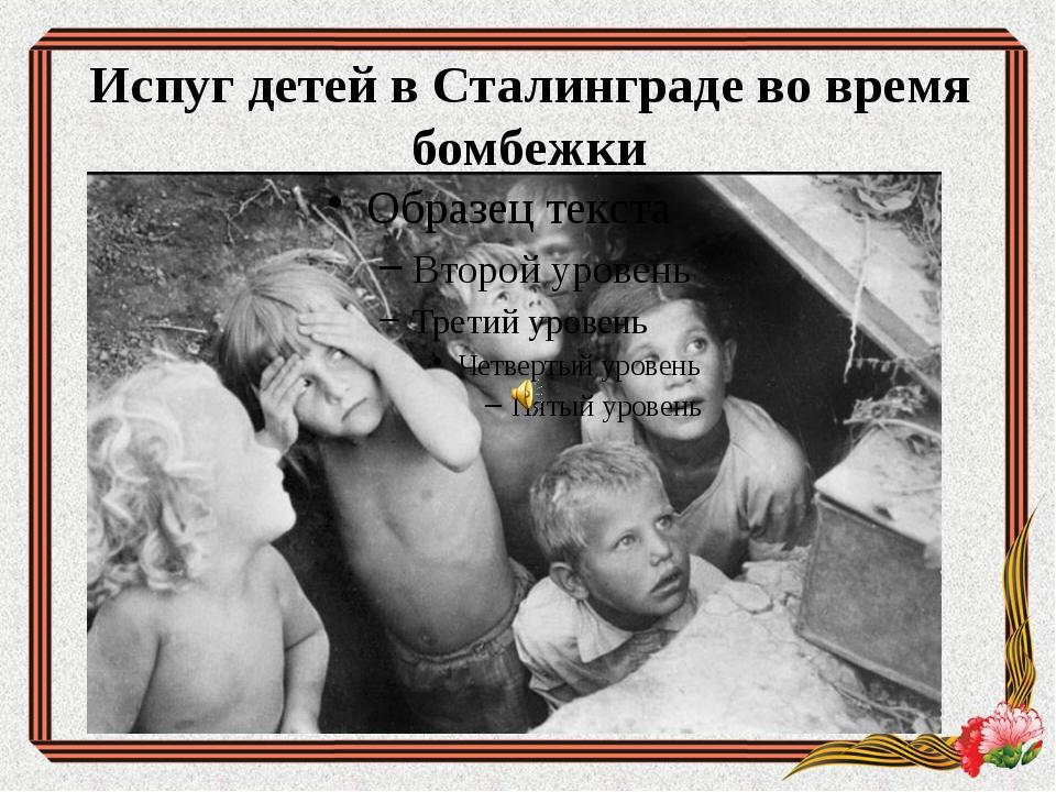 Испуг детей в Сталинграде во время бомбежки