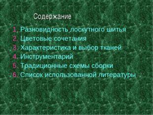 1. Разновидность лоскутного шитья 2. Цветовые сочетания 3. Характеристика и