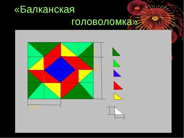 «Балканская головоломка» 10 см 5 см 20 см
