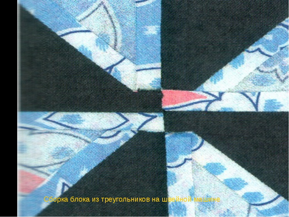 Сборка блока из треугольников на швейной машине