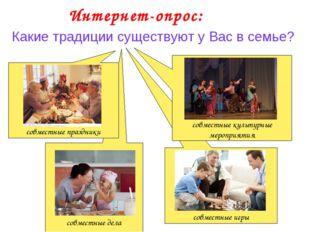 совместные дела совместные игры Какие традиции существуют у Вас в семье? Инт