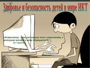«Компьютер – это резонатор того интеллекта, с которым человек к нему обращает