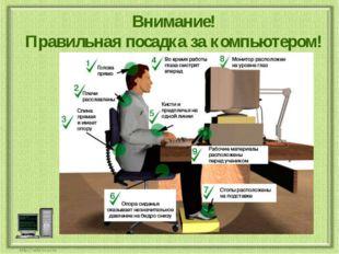 Внимание! Правильная посадка за компьютером!
