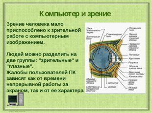 Компьютер и зрение Зрение человека мало приспособлено к зрительной работе с к
