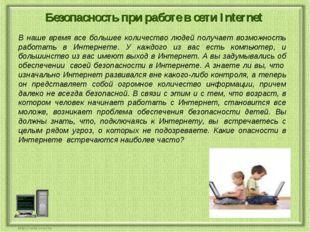 Безопасность при работе в сети Internet В наше время все большее количество л